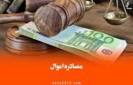منظور از مصادره اموال در قانون مجازات اسلامی و فقه چیست؟