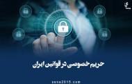 حریم خصوصی در قوانین ایران (قانون اساسی و قانون مجازات اسلامی)
