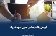 فروش ملک مشاعی بدون اجازه شریک