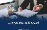 قانون افراز و فروش املاک مشاع جدید
