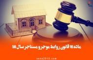 ماده ۱۶ قانون روابط موجر و مستاجر سال ۵۶ +تفسیر و تحلیل