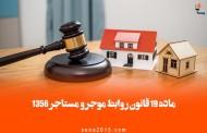 ماده ۱۹ قانون روابط موجر و مستاجر ۱۳۵۶+تفسیر و تحلیل/انتقال حق کسب و پیشه