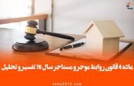 ماده ۴ قانون روابط موجر و مستاجر سال ۷۶ تفسیر و تحلیل