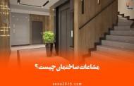 مشاعات ساختمان چیست؟ و قوانین حاکم بر آن