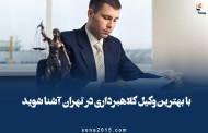 با بهترین وکیل کلاهبرداری در تهران آشنا شوید
