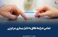 تمامی شرایط طلاق به دلیل بیماری مرد و زن