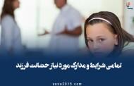 تمامی شرایط مورد نیاز حضانت فرزند بعد از طلاق توافقی و بعد از فوت والدین