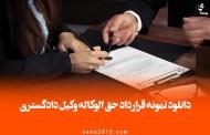 دانلود نمونه قرارداد حق الوکاله وکیل دادگستری (PDF & Word)