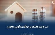 سیر تا پیاز مالیات بر املاک مسکونی و تجاری