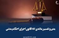 متن و تفسیر ماده ی ۱۴۷ قانون اجرای احکام مدنی