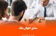 مشاور حقوقی ملک؛ مشاوره حقوقی املاک ۲۴ ساعته