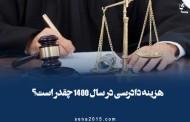 منظور از هزینه دادرسی چیست و در سال ۱۴۰۰ چقدر است؟