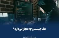 هک چیست و چه مجازاتی دارد؟ + قوانین هک در ایران