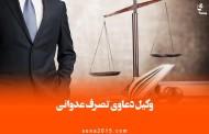 وکیل دعاوی تصرف عدوانی
