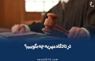 نحوه و قانون سخن وری در دادگاه اعسار و تعدیل مهریه
