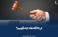 در دادگاه نفقه چه بگوییم؟