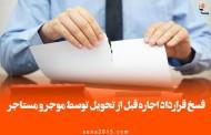 فسخ قرارداد اجاره قبل از تحویل توسط موجر و مستاجر؛ شرایط و هزینه (ضرر و زیان)