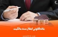 ماده قانونی ابطال سند مالکیت