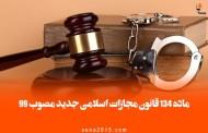 ماده ۱۳۴ قانون مجازات اسلامی جدید (مصوب ۹۹)