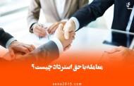 معامله با حق استرداد چیست؟ شرایط آن در حقوق ایران