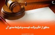 منظور از حکم برائت چیست و شرایط صدور آن