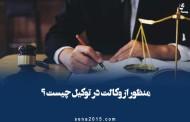 منظور از وکالت در توکیل چیست؟