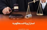 اعسار از پرداخت محکوم به + اعسار در قانون