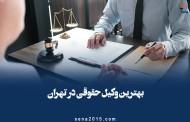 بهترین وکیل حقوقی در تهران