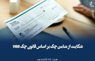 شکایت از ضامن چک بر اساس قانون چک ۱۴۰۰