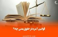 قوانین آمره در حقوق یعنی چه؟