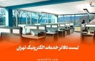 لیست دفاتر خدمات الکترونیک تهران