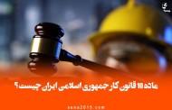 ماده ۱۰ قانون کار جمهوری اسلامی ایران چیست؟