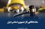 ماده ۶۳ قانون کار جمهوری اسلامی ایران