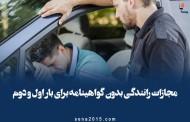 مجازات رانندگی بدون گواهینامه برای بار اول و دوم
