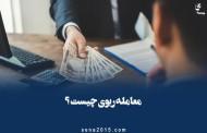 معامله ربوی چیست و در قانون مجازات چه شرایطی دارد؟
