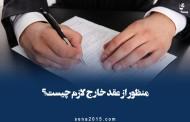 منظور از عقد خارج لازم چیست؟