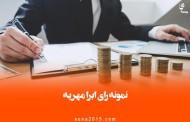 نمونه رای ابرا مهریه