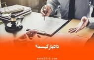 دادیار کیست و انواع دادیار در قوانین