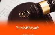 داوری در طلاق چیست؟