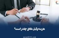 هزینه وکیل طلاق چقدر است؟ - قیمت وکیل برای طلاق در سال ۱۴۰۰