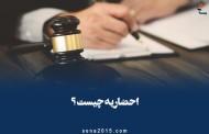 احضاریه چیست - هر آنچه در مورد احضاریه دادگاه و انواع آن باید بدانیم + نمونه احضاریه دادگاه