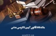 ماده ۳۴۸ قانون آیین دادرسی مدنی + متن کامل و شرح ماده به صورت بند به بند