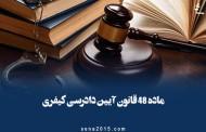 ماده ۴۸ قانون آیین دادرسی کیفری - متن ماده + معرفی وکیل ماده ۴۸