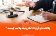 وکالتنامه و قرارداد الکترونیک وکالت چیست؟ + راهنمای کامل