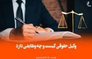 وکیل حقوقی کیست و چه وظایفی دارد؟ تفاوت وکیل حقوقی و کیفری