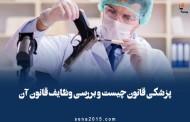 پزشکی قانونی چیست و بررسی وظایف قانون آن
