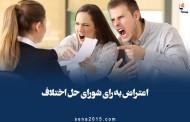 اعتراض به رای شورای حل اختلاف (مرجع رسیدگی، نحوه اعتراض و هزینه آن)