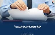 خیار تخلف شرط چیست – خیار تخلف شرط در قانون مدنی و حقوق ایران