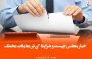 خیار مجلس چیست و شرایط آن در معاملات مختلف