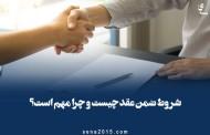 شروط ضمن عقد چیست و چرا مهم است؟ (شروط ضمن عقد در قانون مدنی)
